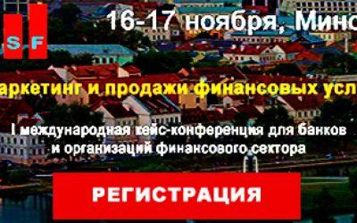 Осталось три недели до I международной банковской конференции  «Маркетинг и продажи финансовых услуг» в Минске